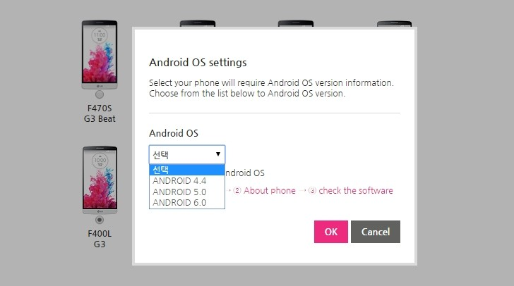 LG Android Marshmallow update: Korean support page hints G3