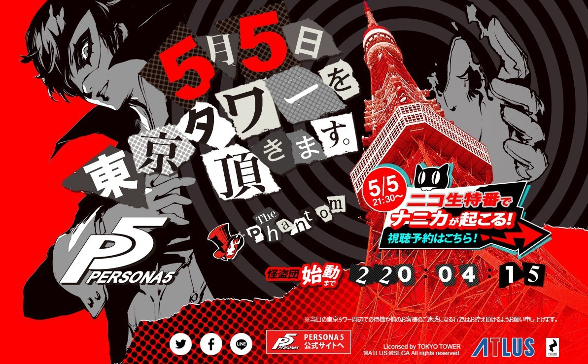 Persona 5' release date news: May 5 live stream event